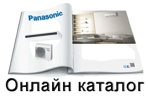 Онлайн каталог кондиционеров Panasonic